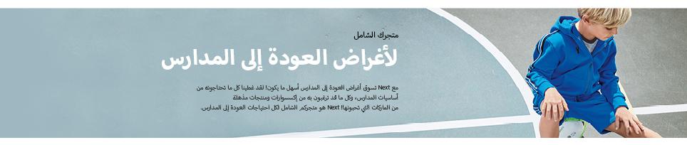 Back2School_NONUniform_StorefrontHeader_Arabic_964