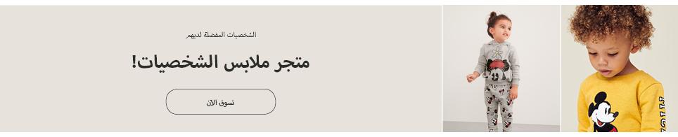 Character_HPBanners_UAE_QA_Arabic_DT