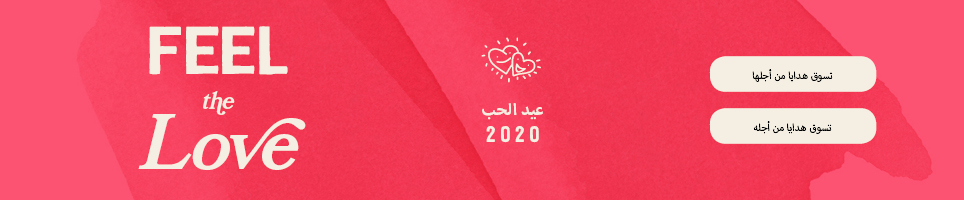 Valentines_HP_Banners_Arabic_Wide