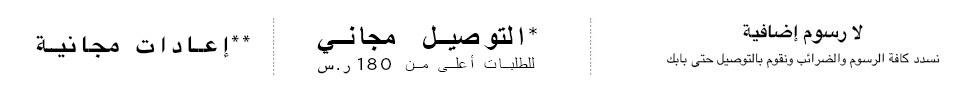 Saudi_FreeReturns_AR
