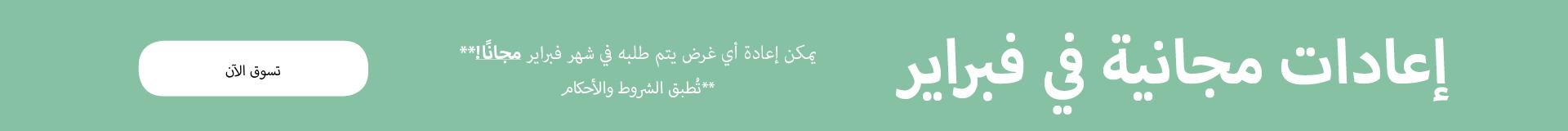 FreeReturns_Strip_Banner_Arabic_DT